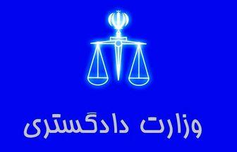 هشدار جدی وزارت دادگستری در مورد نامههای الکترونیکی مجعول