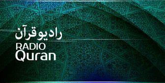 ویژه برنامههای رادیو قرآن برای ماه رمضان
