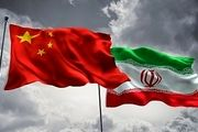 طرح همکاری چین و ایران ضربهای عظیم به فشارهای آمریکا وارد میکند