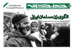 الگوی زن مسلمان ایرانی