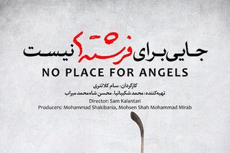 اکران «جایی برای فرشتهها نیست» از چهارشنبه