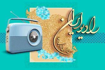 تابستانی پر نشاط با برنامه های مفرح رادیو ایران