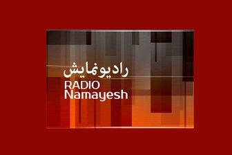 پخش 2 سریال جدید از رادیو نمایش