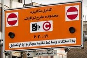 رایگان بودن تردد خودروها در محدوده طرح ترافیک در روزهای پنجشنبه