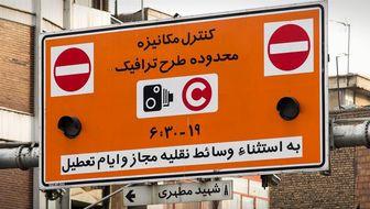 غیرقانونی بودن ورود تعزیرات به موضوع عوارض طرح ترافیک