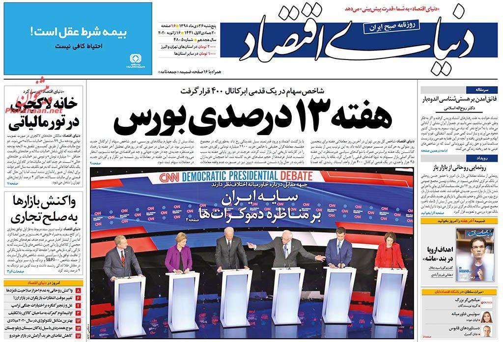 عناوین اخبار روزنامه دنیای اقتصاد در روز پنجشنبه ۲۶ دی :