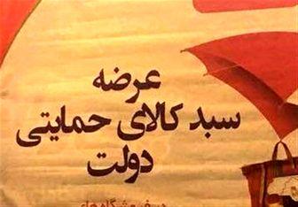 آغاز توزیع سبد کالای حمایتی دولت