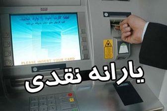 معترضین به قطع یارانه نقدی ثبت نام کنند