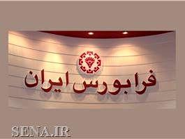 فرابورس عضو کانون بورسهای سازمان همکاری های اسلامی شد