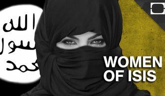اسطوره تروریستهای «زن داعش» را بشناسید