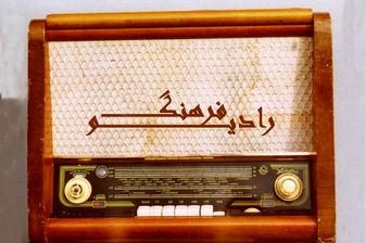 ویژه برنامههای رادیو فرهنگ برای روزهای آخر ماه صفر