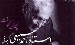 همایش نکوداشت احمد سمیعی گیلانی