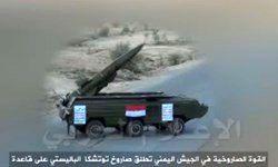 وعده موشکی ارتش یمن به عربستان
