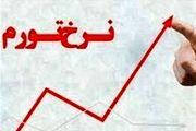 اعلام  نرخ تورم بهمن ماه