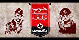 ماجرای انتشار یک عکس حاشیه ساز در پردیس آزادی