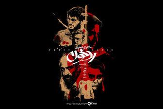 بازگشت دوباره جواد عزتی به سینماها این بار با «رد خون»