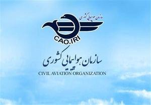 اطلاع رسانی مبهم سازمان هواپیمایی درباره ماجرای افزایش قیمت بلیت