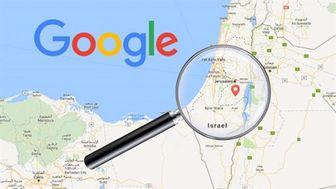 توطئه گوگل برای نابودی نام فلسطین+کاریکاتور