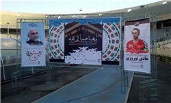یادبود شهید همدانی به همراه کاپیتان فقید پرسپولیس