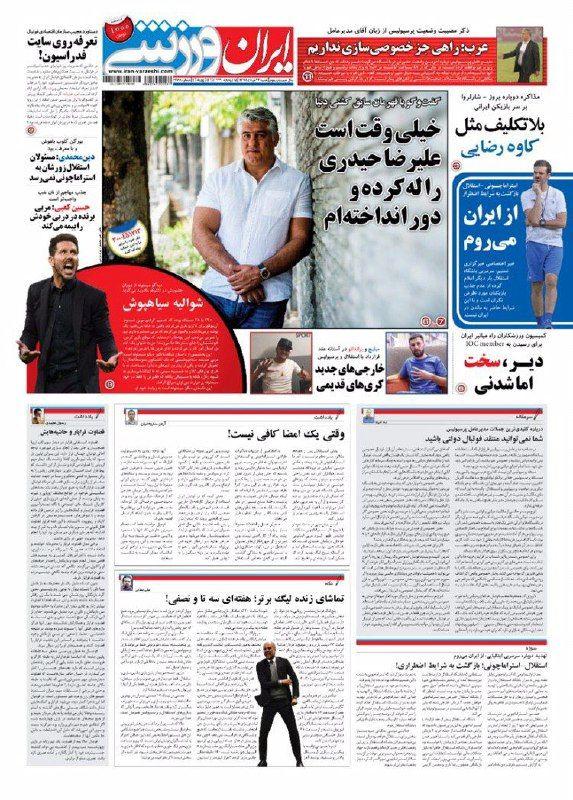 روزنامههای ورزشی بیست و ششم مرداد