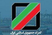 خبر خوش گمرکی برای تولیدکنندگان/ معافیت حقوق ورودی افزایش یافت + سند