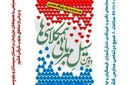 آغاز پویش سیل مهربانی در مدارس فارس