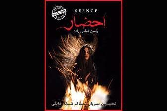 «احضار» اولین سریال ترسناک ایرانی آماده پخش شد