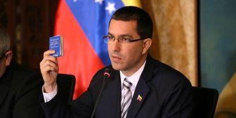 ونزوئلا: تحریم بانک مرکزی ایران، تروریسم اقتصادی آمریکا است