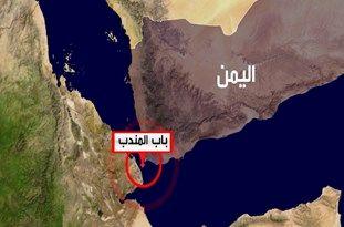 عربستان به دنبال افزایش امنیت باب المندب و جنوب دریای سرخ