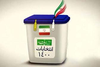 زیباترین تصویر انتخابات 1400 +عکس