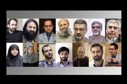 اعلام اسامی ۱۴ نامزد اولیه چهره سال هنر انقلاب اسلامی