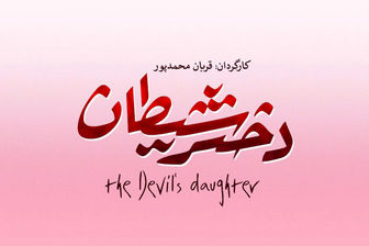 بازی بازیگران مشهور بالیوود در  فیلم ایرانی«دختر شیطان»/عکس