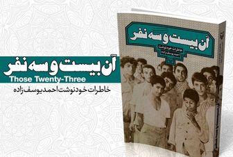 کتاب تقریض شده مقام معظم رهبری به چاپ شصتم رسید