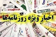 اخبار ویژه روزنامه ها/ از  استیضاح بطحایی تا دلار 9 هزار تومانی