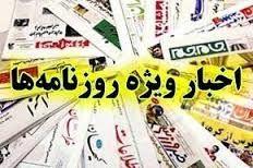 اخبار ویژه روزنامه ها/ از دلار 9 هزار تومانی تا اعلام برائت خانواده مسیح علی نژاد