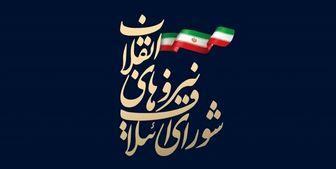 نتایج قطعی انتخابات ششمین دوره شورای شهر تهران/پیروزی قاطعانه لیست شورای ائتلاف