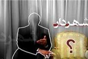 اداره تهران با مدیری که هم حق امضا دارد و هم ندارد