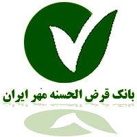 استخدام بانک قرضالحسنه مهر ایران