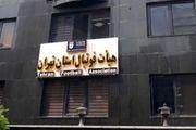 بررسی مجدد صلاحیت نامزدهای انتخابات هیأت فوتبال تهران