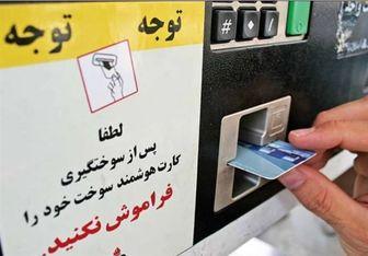 زمان موردنیاز برای صدور کارت سوخت