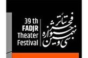 نامزدهای بخش «سرباز انقلاب» در جشنواره تئاتر فجر معرفی شدند