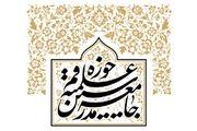 پیام جامعه مدرسین حوزه علمیه قم برای سردار حجازی