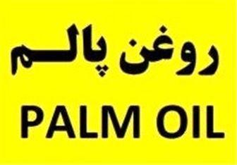 """واردات """"روغن پالم"""" مشروط به اخذ مجوز شد + اسناد"""