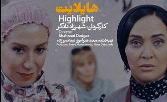 """راهیابی """"هایلایت"""" به  یکی از معتبرترین جشنوارههای فیلم آمریکا"""