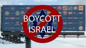 بزرگترین شرکت بستنی سازی آمریکا، اسرائیل را تحریم کرد