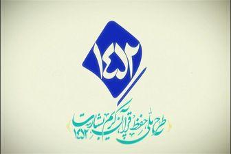 فاز دوم طرح قرآنی بشارت 1452 آغاز میشود