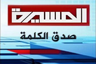 عربستان به آرزوی توقف پخش ماهوارهای شبکه «المسیره» رسید