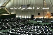ارجاع شکایت زد و بند در واگذاری یک شرکت دولتی به کمیسیون اصل ۹۰ مجلس