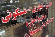 قیمت آپارتمان سه خوابه در تهران