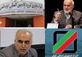 افزایش دامنه فساد گمرک، صدای احمد توکلی را به وزیر امور اقتصاد رساند + سند